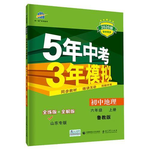 鲁教版 2020版初中同步 5年中考3年模拟 六年级上册
