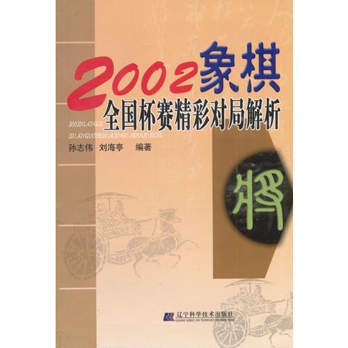 2002象棋全国杯赛精彩对局解析