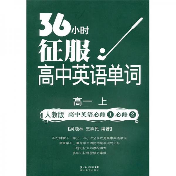 36小时征服高中英语单词:高1(上)(高中英语必修1必修2)(人教版)