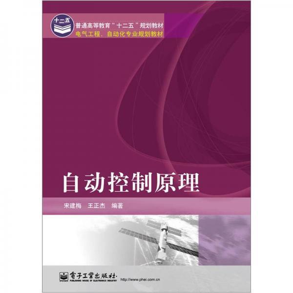"""电气工程、自动化专业规划教材·普通高等教育""""十二五""""规划教材:自动控制原理"""
