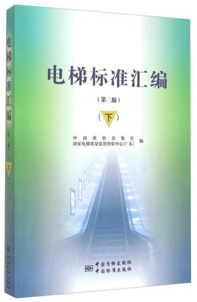 电梯标准汇编(下 第二版)