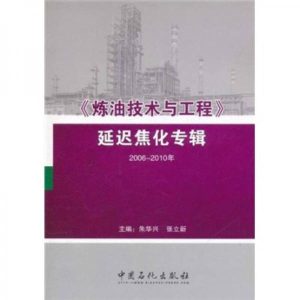 《炼油技术与工程》延迟焦化专辑(2006-2010年)
