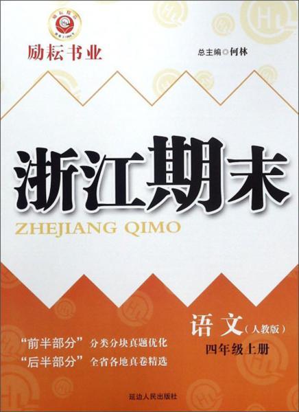 浙江期末:语文(四年级上册人教版)