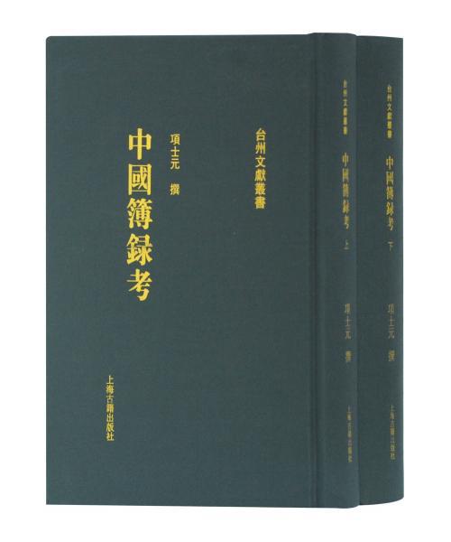 中国簿录考(全二册)(台州文献丛书)