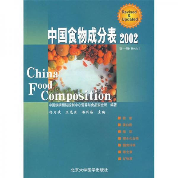 中国食物成分表