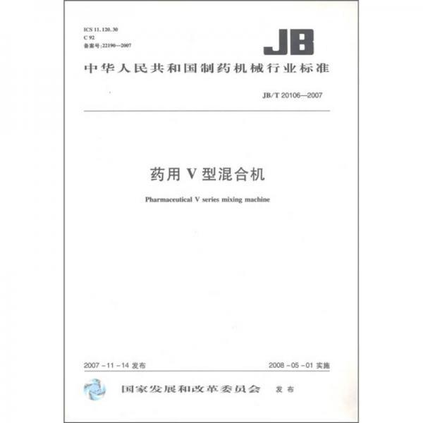 中华人民共和国制药机械行业标准(JB/T 20106-2007):药用V型混合机