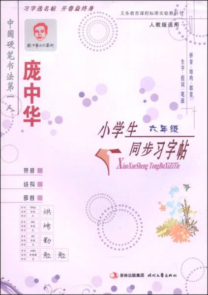 庞中华小学生同步习字帖(六年级,人教版,新课标)