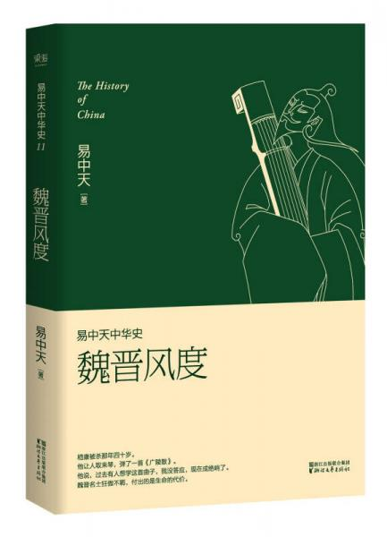 易中天中华史 第十一卷:魏晋风度(插图升级版)