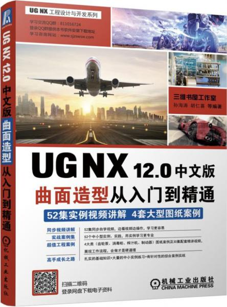 UGNX12.0中文版曲面造型从入门到精通