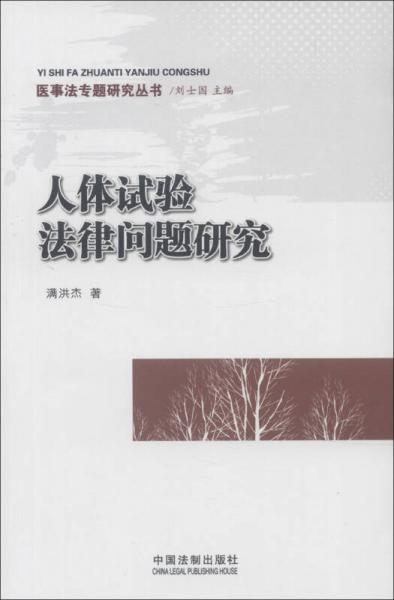医事法专题研究丛书:人体试验法律问题研究