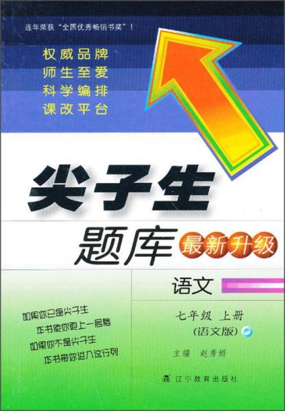 尖子生题库最新升级:语文(七年级 上册 语文版)