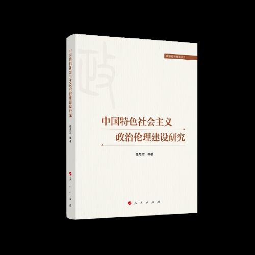 中国特色社会主义政治伦理建设研究