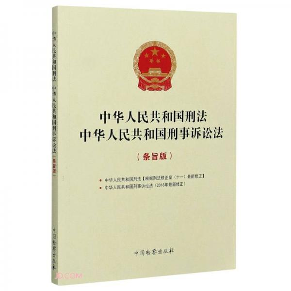 中华人民共和国刑法中华人民共和国刑事诉讼法(条旨版)