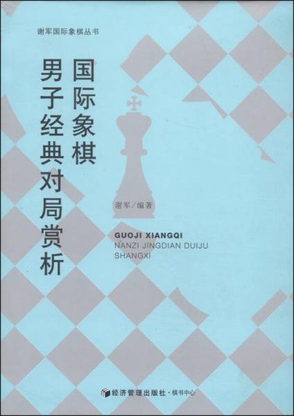 谢军国际象棋丛书:国际象棋男子经典对局赏析
