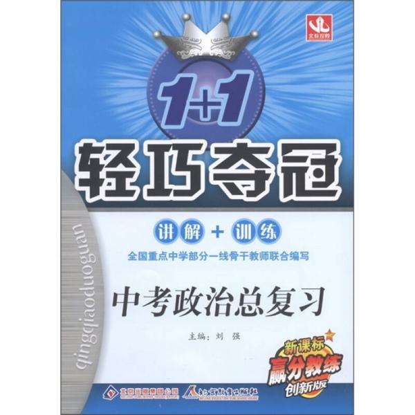 1+1轻巧夺冠·讲解+训练:中考政治复习(新课标)(创新版)
