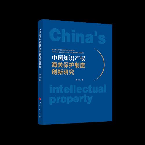 中国知识产权海关保护制度创新研究