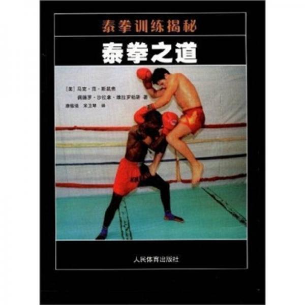 泰拳训练揭秘:泰拳之道
