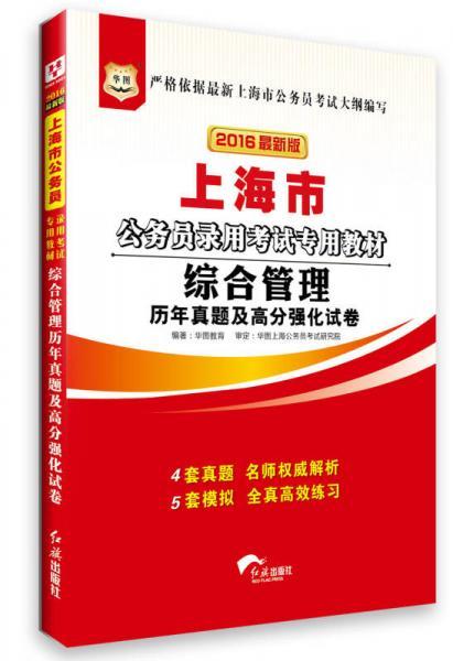 华图·2016上海市公务员录用考试专用教材:综合管理历年真题及高分强化卷(最新版)