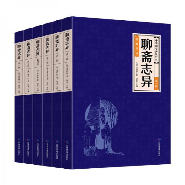 中华经典藏书--聊斋志异(全六册)