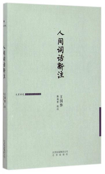 人间词话新注(精)/大家诗苑