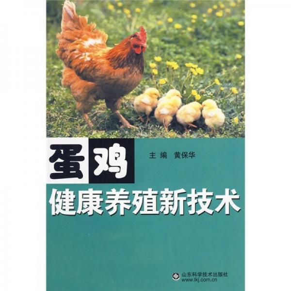 蛋鸡健康养殖新技术