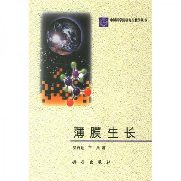 中国科学院研究生教学丛书:薄膜生长