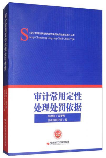 审计常用定性处理处罚依据/《审计常用法律法规与定性处理处罚依据汇编》丛书