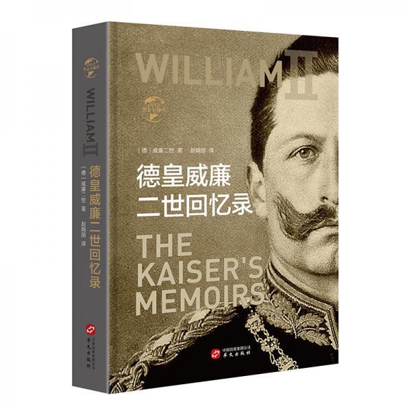 华文全球史007·德皇威廉二世回忆录