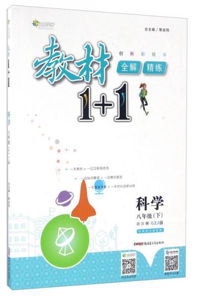 教材1+1全解精练:科学(八年级下 ZJ版 创新彩绘本)