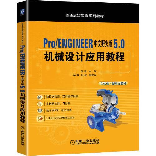 Pro/ENGINEER中文野火版 5.0 机械设计应用教程