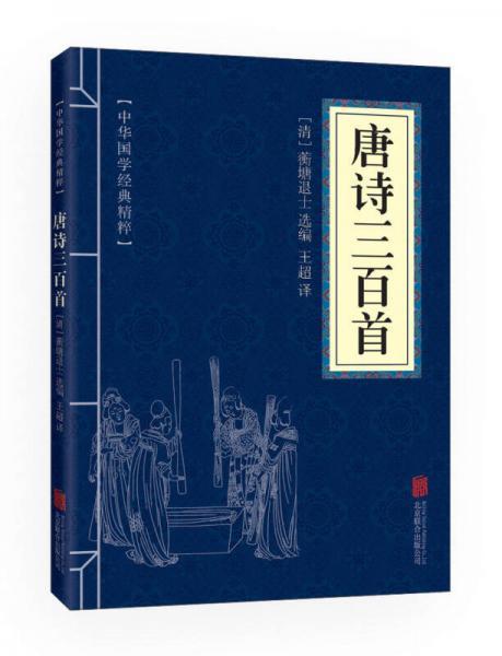 中华国学经典精粹·诗词文论必读本:唐诗三百首