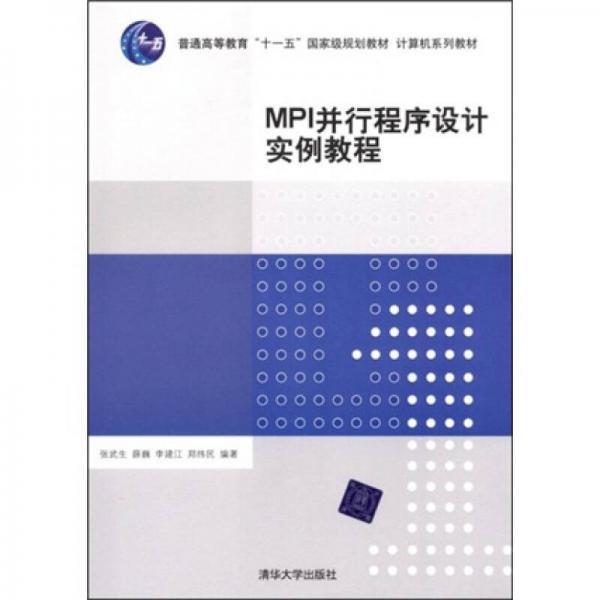 MPI并行程序设计实例教程