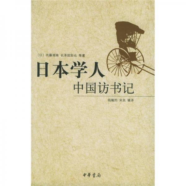日本学人中国访书记