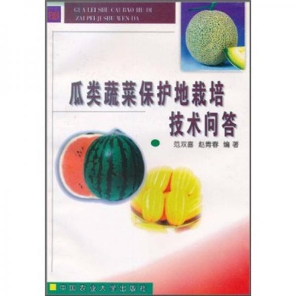 瓜类蔬菜保护地栽培技术问答