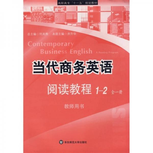"""高职高专""""十一五""""规划教材:当代商务英语阅读教程1-2(全1册)(教师用书)"""