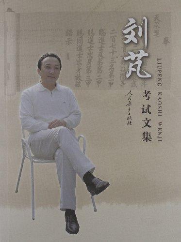 刘芃考试文集