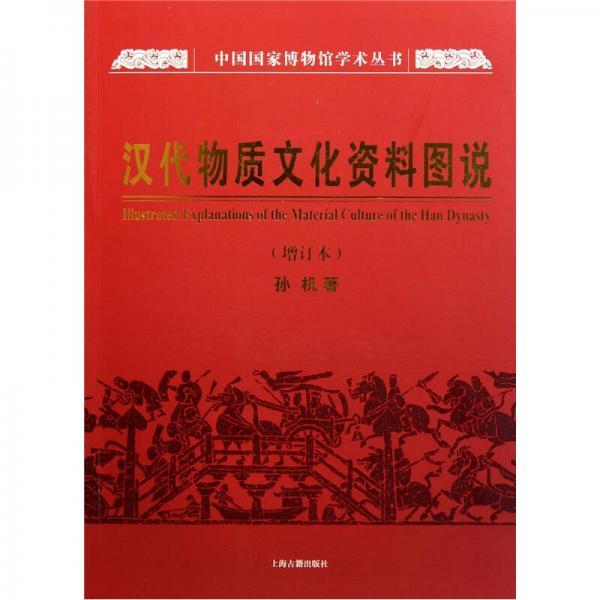 汉代物质文化资料图说(增订本)
