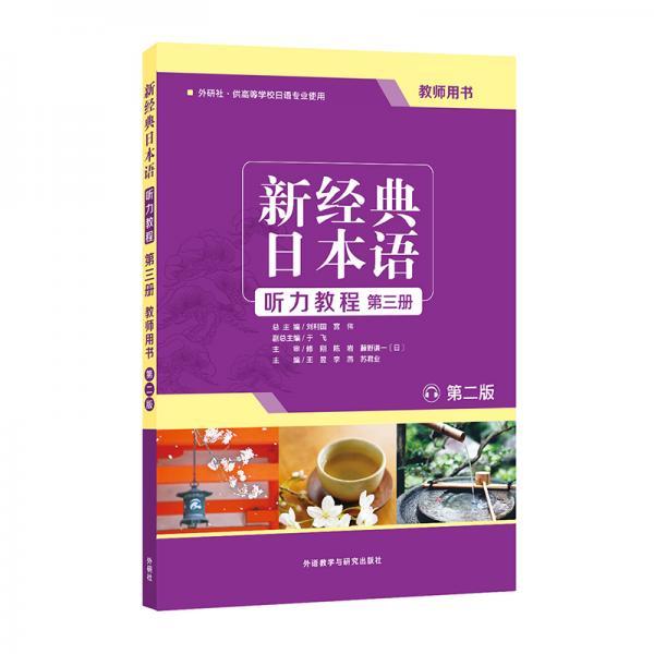 新经典日本语听力教程(第三册)(教师用书)(第二版)