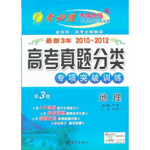 地理 (2012.8月印刷)最新三年2010-2012 高考真题分类专项突破训练 第3期