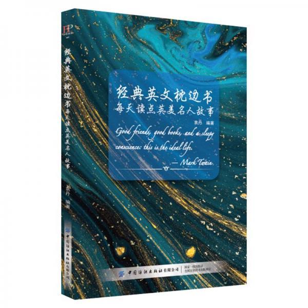 经典英文枕边书:每天读点英美名人故事