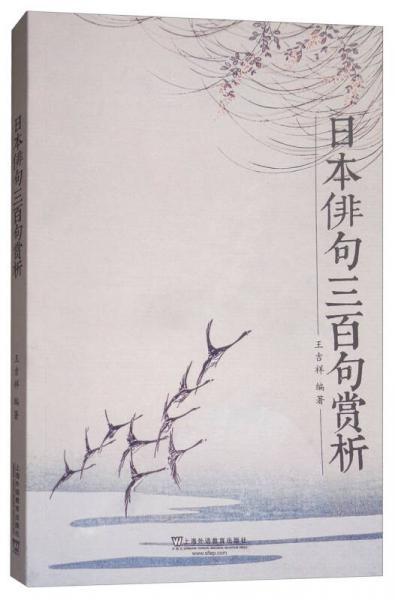 日本俳句三百句赏析