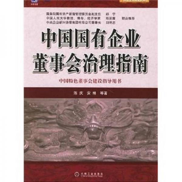 中国国有企业董事会治理指南