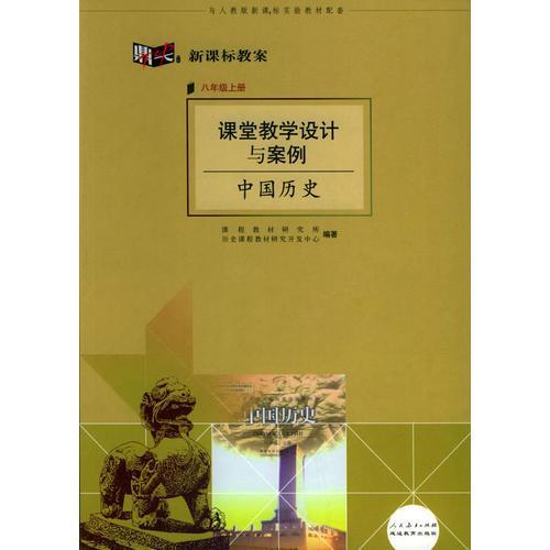 课堂教学设计与案例:中国历史(八年级上册)