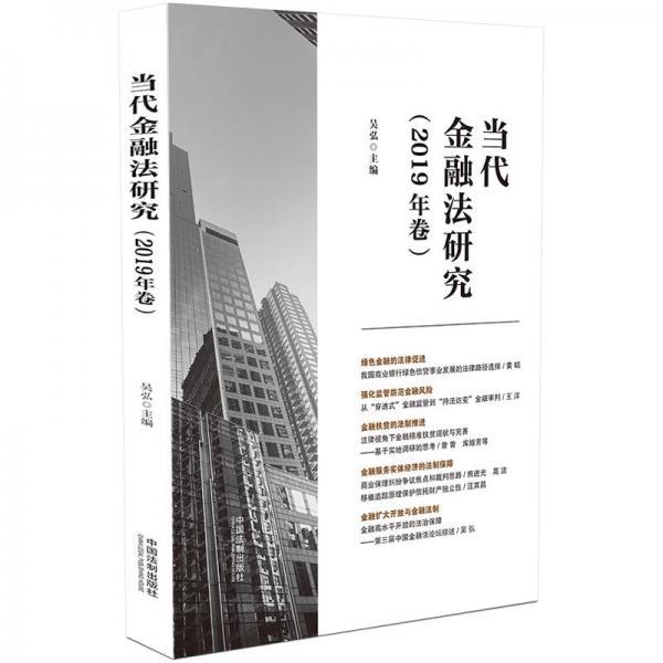 当代金融法研究(2019年卷)