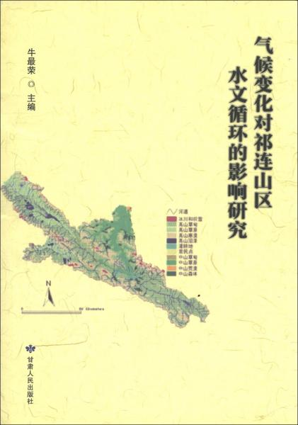 气候变化对祁连山区水文循环的影响研究
