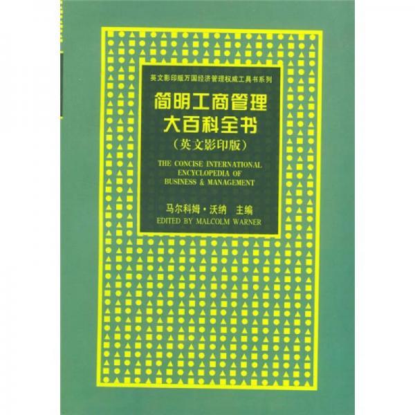 简明工商管理大百科全书(英文版)