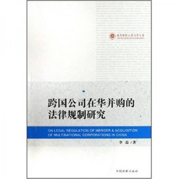 南京财经大学法学文库:跨国公司在华并购的法律规制研究
