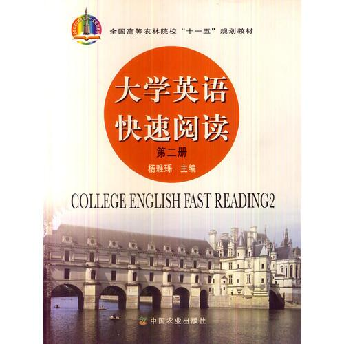 """大学英语快速阅读(第二册)(全国高等农林院校""""十一五""""规划教材)"""