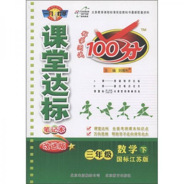 科学测试100分·课堂达标笔记本:数学(3年级下)(国标江苏版)(改进版)