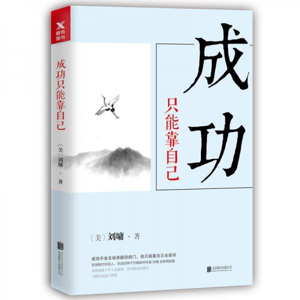刘墉人生三部曲:成功只能靠自己